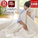 掛け布団 ダブル 羊毛 100%使用 日本製 弾力性 吸湿 放湿 保温性《羊毛100% 掛け布団D》