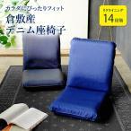 座椅子 リクライニング デニム 14段階 日本製  ブルー ネイビー《デニム座椅子》
