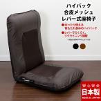 座椅子 リクライニング ハイバック メッシュ レバー 合皮レザー 日本製 ブラック ブラウン 通気性《合皮メッシュレバー座椅子》