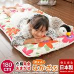 長座布団 180 座布団 ごろ寝 70×180センチ 固綿 日本製 三層構造 《柄おまかせ長座布団 大》