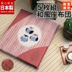 座布団 55×59 日本製 固綿 厚さ6センチ フクロウ柄 七宝(しっぽう)柄《和風柄座布団 5枚組》