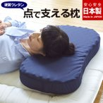 枕 カバー洗濯可能 硬め 大きめサイズ 通気性 硬質ウレタン 高さ調節 日本製 数量限定《点で支える枕》