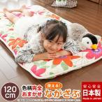 長座布団 120 座布団 ごろ寝 68×120センチ 日本製 固綿 三層構造 《柄おまかせ長座布団 小》