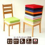 座布団 椅子用 クッション 低反発 高反発 40×40センチ 厚み5センチ 日本製 車用 2枚セット《シートクッション》