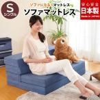 ソファベッド 折りたたみ シングル 4way 厚さ10センチ 硬め 日本製 無地 ネイビー 圧縮《ソファマットレスS NV》