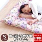 敷き布団 シングル 日本製 来客用 軽量 厚み約10cm 色柄が選べる《メーカー敷き布団S》