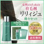 ショッピングお試しセット お試し 薬用育毛剤 頭皮ケア 女性用 リリィジュ45mL(約18日分) 得々セット 送料無料