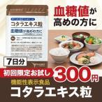 お試し 血糖値 サプリメント コタラエキス粒(7日分) 機能性表示食品