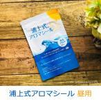 浦上式アロマシール(昼用)30枚 (無農薬・無化学肥料)アロマオイル