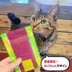 アロマdeマスク シール30枚 CAT 猫 ねこ ベルガモットブレンド アロマデマスク AROMAdemask アロママスク アロマシール 猫グッズ