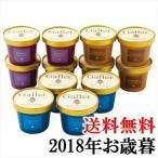 ショッピングアイスクリーム 2018年お歳暮ギフト『ガレー プレミアムアイスクリームセット』(送料無料)(代引き不可)