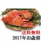 2017年お歳暮ギフト『かに三昧』(送料無料)(代引不可)