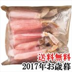2017年お歳暮ギフト『生ずわいかにしゃぶポーション』(送料無料)(代引不可)