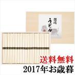 2017年お歳暮ギフト『讃岐うどん KUA-50』(送料無料)(代引不可)