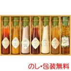 飛騨高山ファクトリー 〜食菜味〜すこやかドレッシングギフト ID-7【代引不可】