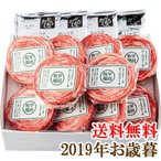 2019年お歳暮ギフト『平田牧場 日本の米育ち三元豚ロールステーキ10個ギフト』(送料無料)(代引不可)
