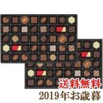 2019年お歳暮ギフト『メリーチョコレート ファンシーチョコレート FC-S』(送料無料)(代引不可)