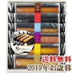 2019年お歳暮ギフト『井桁堂 和フィナンシェ 0000036』(送料無料)(代引不可)