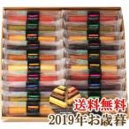 2019年お歳暮ギフト『井桁堂 スティックケーキギフト 0000074』(送料無料)(代引不可)
