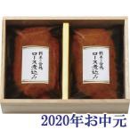 2020年お中元ギフト『下鴨茶寮 料亭の合鴨ロース煮込み』(代引不可)