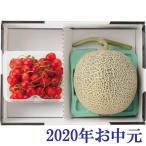 2020年お中元ギフト『選べる北海道ギフト 北海道メロン+仁木産さくらんぼ』(代引不可)