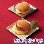 2020年お中元ギフト『大分 菊家 ぷりんどら 12個』(代引不可)