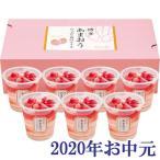2020年お中元ギフト『博多あまおう たっぷり苺のアイス』(代引不可)
