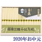 2020年お中元ギフト『三輪素麺 手延べ三輪の白髭 細麺(レシピ集付) KB-50S』(代引不可)