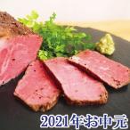 お中元ギフト2021年『高橋畜産 [農場HACCP認証]蔵王牛ローストビーフ』(代引不可)