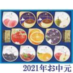 お中元ギフト2021年『メリーチョコレート デザートセット DS-N』(代引不可)