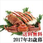 2017年お歳暮ギフト『北海かにづくし』(送料無料)(代引不可)