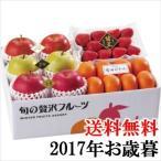 2017年お歳暮ギフト『旬の贅沢フルーツ』(送料無料)(代引不可)