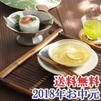 2018年お中元ギフト『京都 養老軒 果汁を楽しむフルーツくずきり』(送料無料)(代引き不可)