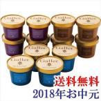 ショッピングアイスクリーム 2018年お中元ギフト『ガレー プレミアムアイスクリームセット』(送料無料)(代引き不可)