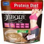 ≪最安値挑戦≫DHC【ディーエイチシー】プロティンダイエット 美Body (チョコ味) ( 300g )