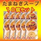 【お得な10個セット】国産 たまねぎスープ(12食入)
