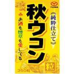 『純粋 秋ウコン粒 350粒』秋ウコンの根をまるごと使用した純粋仕立てのサプリメント!