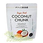『ココナッツチャンク』ザクッと新食感、食べるココナッツオイル!1袋中にレタス3個分の食物繊維!ヘルシーなお菓子!