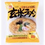 『玄米ラーメン(1食)』健康にこだわる方にオススメ!カラダに嬉しい健康自然派食品!