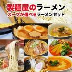 2,610円(税抜)スープが自由に選べるラーメン15食セット【送料無料 ※一部地域を除く】