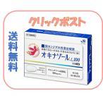 オキナゾールL100 6錠 膣カンジタ再発治療薬 クリックポスト 送料無料 第1類医薬品