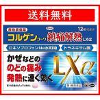 コルゲンコーワ鎮痛解熱LXα 12錠 (風邪 熱 痛み) 第1類医薬品