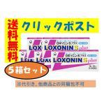 ロキソニンSプラス 12錠 5箱セット クリックポスト送料無料 第1類医薬品