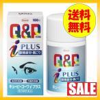 キューピーコーワiプラス 180錠 送料無料 レターパックプラス 眼精疲労、肩こり、目の疲れ 筋肉の痛み 第3類医薬品