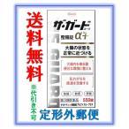ザ・ガードコーワ整腸錠α3プラス 550錠 送料無料 定形外郵便 第3類医薬品