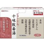 ビタトレール 十味敗毒湯 エキス細粒 30包 送料無料 (化膿伴うかゆみ にきび 蕁麻疹) 第2類医薬品
