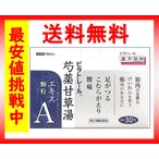 ビタトレール 芍薬甘草湯エキス顆粒A 30包 送料無料 (足がつる こむら返り 腰痛) 第2類医薬品