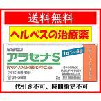 アラセナS 2g 送料無料 定型外郵便 第1類医薬品