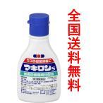 マキロンs 75mL 子供の怪我の消毒・殺菌 送料無料 (第3類医薬品)