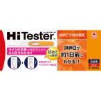 ハイテスターH 5回用 排卵日検査薬 排卵日予測検査薬 妊活 送料無料 第1類医薬品